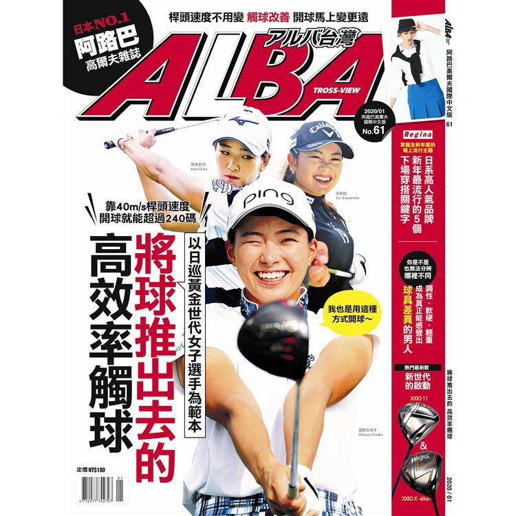 ALBA阿路巴高爾夫雜誌國際中文版2020第61期