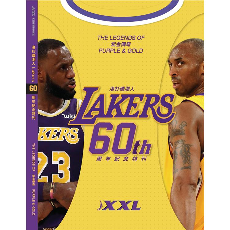 60 Years of Purple and Gold紫金傳奇60週年洛杉磯湖人紀念特輯