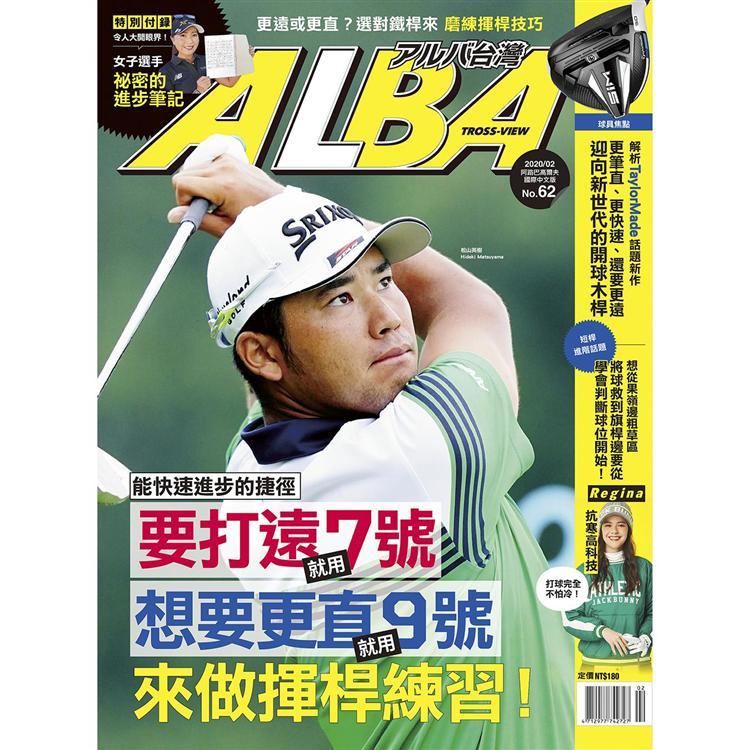 ALBA阿路巴高爾夫雜誌國際中文版2020第62期