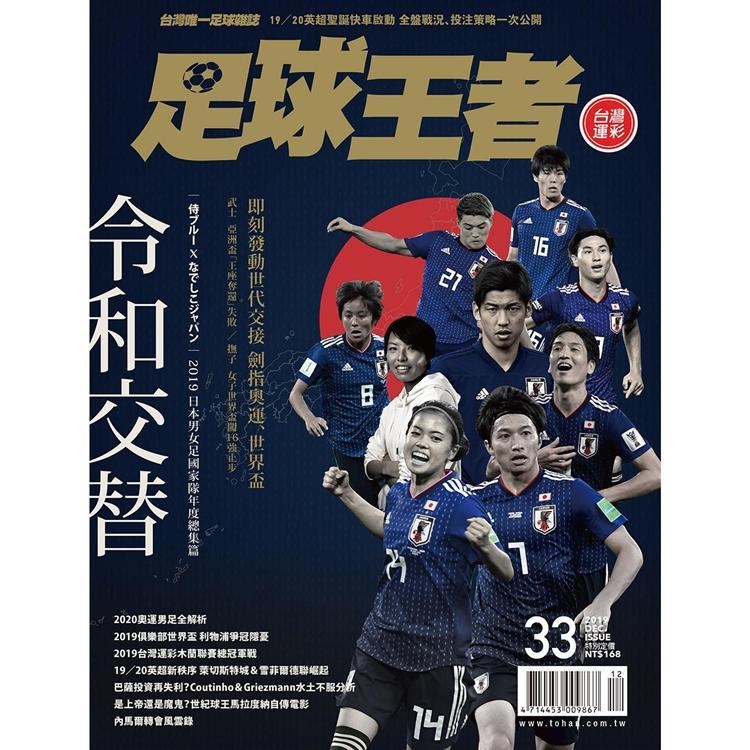 BANG!SPECIAL-足球王者Soccer-ONE:2019日本足球國家隊年度 戰力總集篇