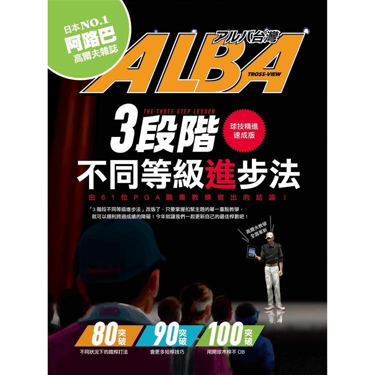 ALBA阿路巴高爾夫特刊:3段階不同等級進步法球技精進速成版