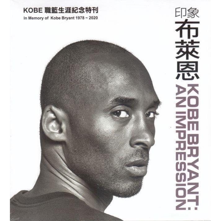 印象布萊恩KOBE BRYANT: AN IMPRESSION-XXL美國職籃特刊