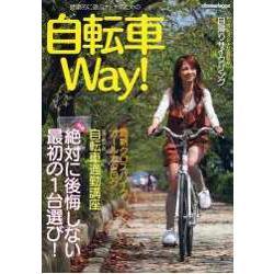 自行車上路