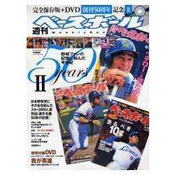 棒球迷記憶中走過的半世紀附DVD