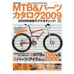 MTB登山車與零件目錄  2009年版