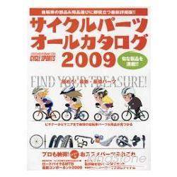 自行車零件全圖鑑  2009年版