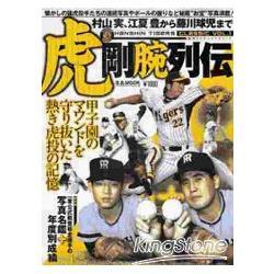 阪神虎隊經典 Vol.1虎剛腕列傳