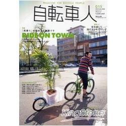 自行車人 15