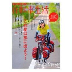 自行車生活 Vol.21