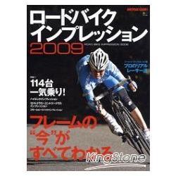 Roadbike impression 2009年版