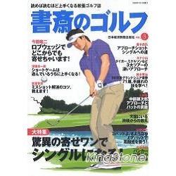 書房高爾夫 Vol.3