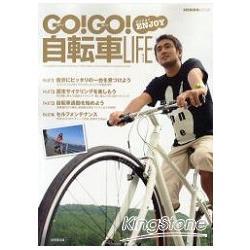 GO!GO!享受戶外單車生活