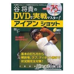 谷將貴實戰高爾夫DVD