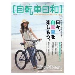 自行車日和 Vol.13