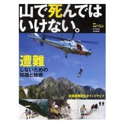 山岳自救手冊