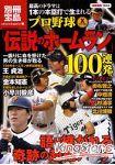 日本職棒X檔案-全壘打傳奇