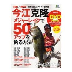 今江克隆巨大魚釣法