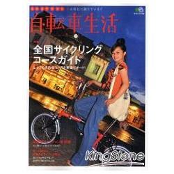 自行車生活 Vol.22