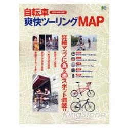 自行車暢快騎乘之旅-東京.神奈川篇