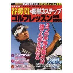 谷將貴簡單3步驟高爾夫課程 附DVD