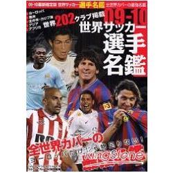 世界足球選手名鑑 2009-10年版