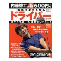 內藤雄士之新版-花500日圓學會長桿秘技