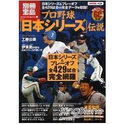 日本職棒Nippon Series聯盟爭霸傳說