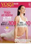 瑜珈108式個人練習完全指南