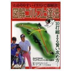 圖解高爾夫上手法