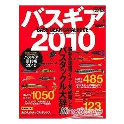 最新鱸魚釣具裝置圖鑑 2010年版