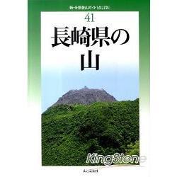 長崎縣山林百景