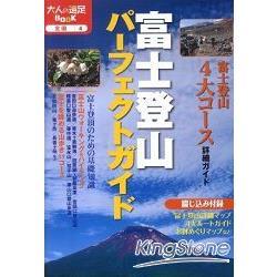 富士登山完全指南