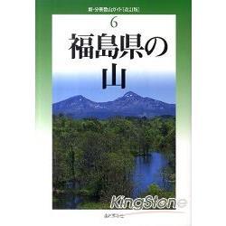 福島縣山林百景