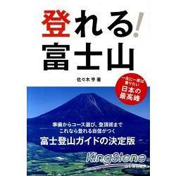 富士登山指南書