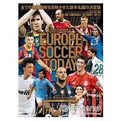 今日歐洲足球 2010年球季開幕號
