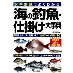海釣釣鉤裝置大事典