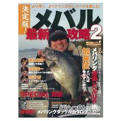 釣魚最新攻略 Vol.2 決定版
