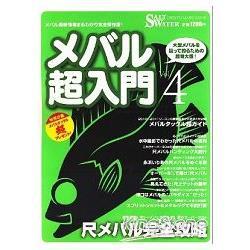 魚超入門 Vol.4