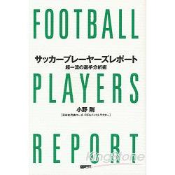 FOOTBALL Soccer Players Report 超一流選手分析術