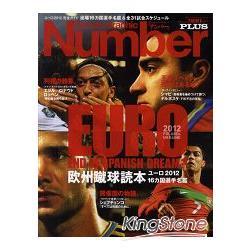 歐洲足球讀本 2012年版