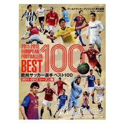 歐洲足球選手最佳排名100位