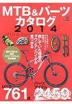 MTB登山車與零件目錄 2014年版