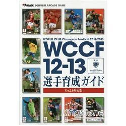 WCCF12-13 選手養成指南 Ver.2.0 對應版附選手卡