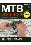 MTB  登山車保養維修指南  2015年版 最新版
