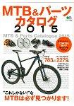 MTB登山車與零件目錄 2015年版