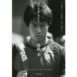 DOWN THD LINE-錦織圭網球生涯名言物語