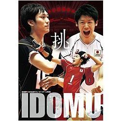 挑-龍神NIPPON全日本男子排球隊寫真集