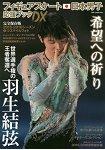 花式滑冰日本男子應援書 豪華版-羽生結弦世界選手權之王者奪還