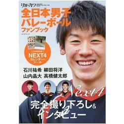 全日本男子排球粉絲應援書附大型寫真年曆