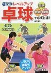 桌球升級技法 DVD BOOK-從科學.技術.練習面探討附DVD